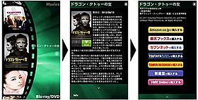 「SPEJ app」の画面の遷移イメージ (左から「作品一覧ページ」「作品詳細ページ1」 「作品詳細ページ2」)「ドラゴン・タトゥーの女」
