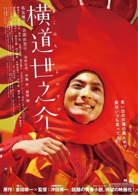 高良健吾が太陽の被り物に満面の笑み 「横道世之介」ポスター公開