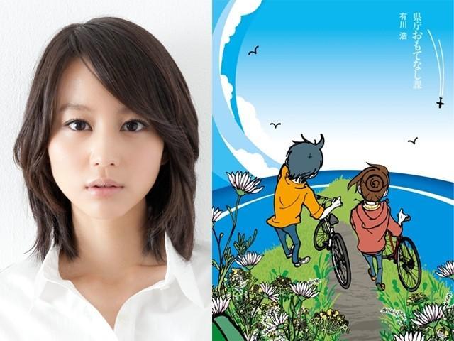 錦戸亮、3年ぶり映画主演「県庁おもてなし課」で堀北真希と初共演