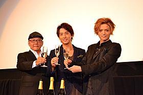 初日挨拶にシャンパンで乾杯する 渡部秀と三浦涼介、下山天監督「PIECE 記憶の欠片」