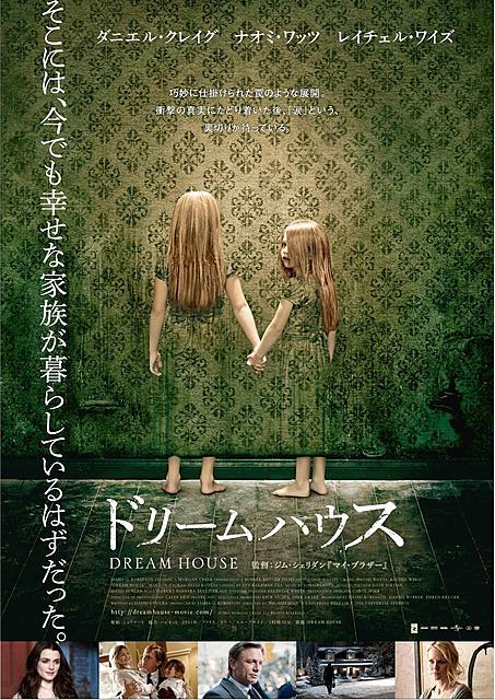 D・クレイグ主演「ドリームハウス」、ポスターの主役はブロンド姉妹