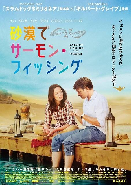 イエメンで鮭釣り!? 原作が英で大ブーム「砂漠でサーモン・フィッシング」ポスター公開