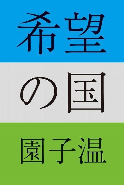 原発事故がテーマ 園子温監督の新作「希望の国」書き下ろし原作本が発売