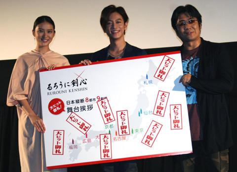 大ヒットを喜ぶ佐藤健(中央)、武井咲、大友啓史監督
