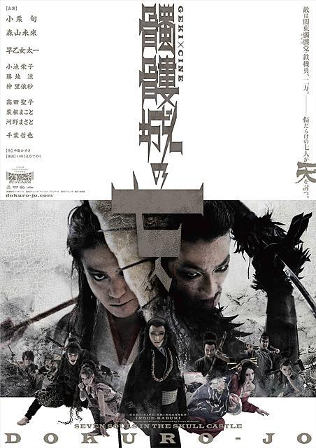 「髑髏城の七人」ポスター