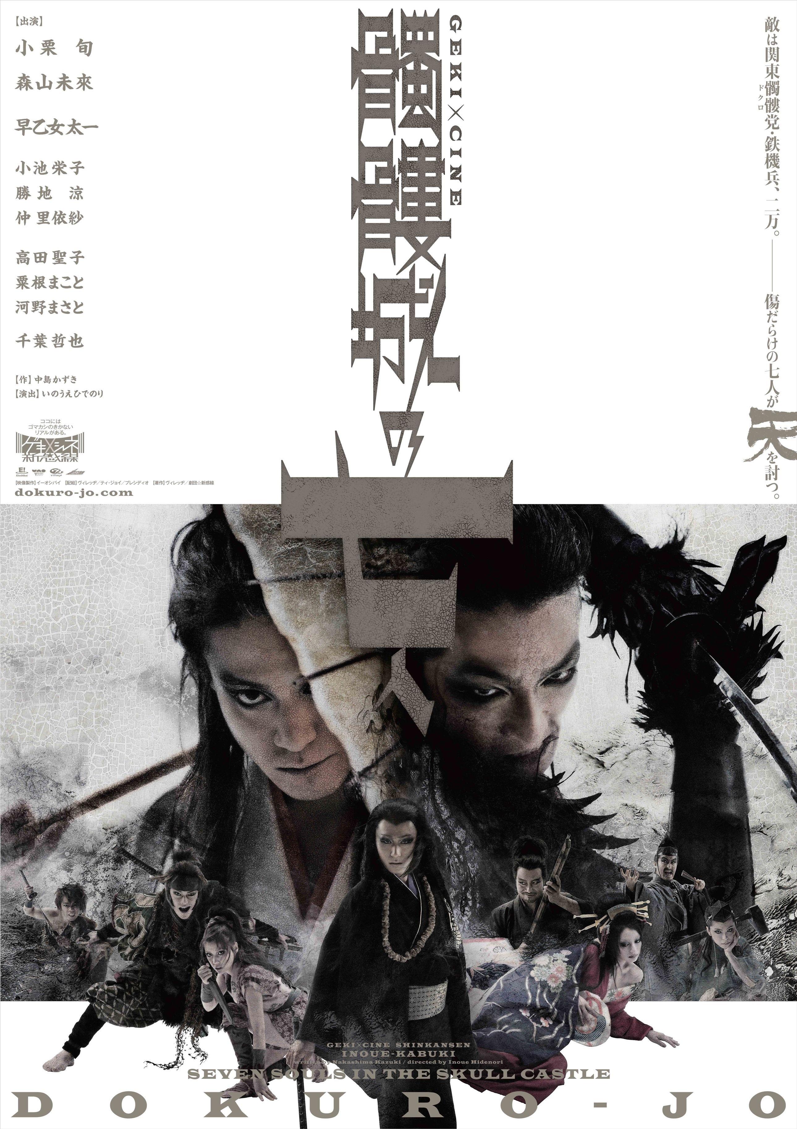 ゲキ×シネ最新作「髑髏城の七人」は来年1月、10作目記念料金で