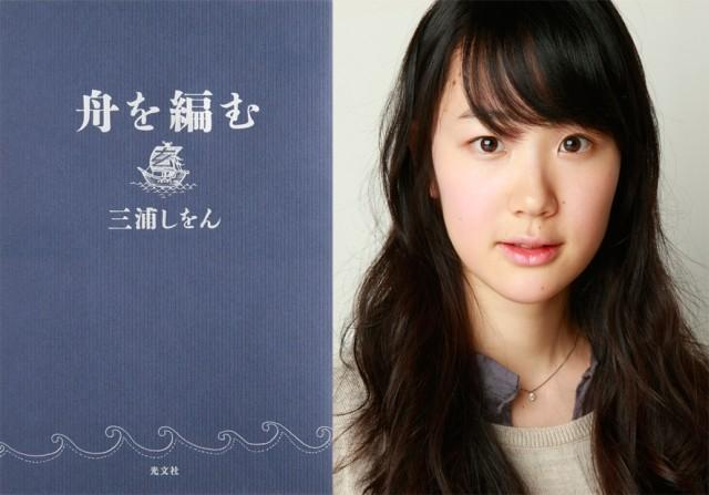 新進気鋭の若手女優・黒木華「舟を編む」に出演決定