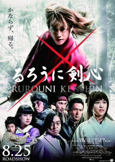 佐藤健&大友監督が世界進出!「るろ剣」釜山映画祭に正式招待決定