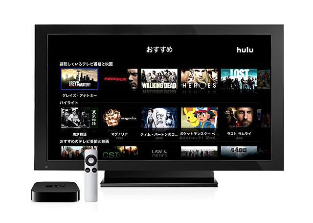 サービス開始1周年のHuluが「Apple TV」に対応 ギャガ、円谷プロとも提携