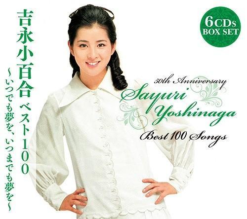 吉永小百合歌手デビュー50周年記念 101曲収録のベスト盤BOX発売
