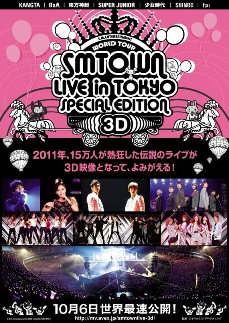 「SMTOWN LIVE in TOKYO SPECIAL EDITION 3D」 ポスター