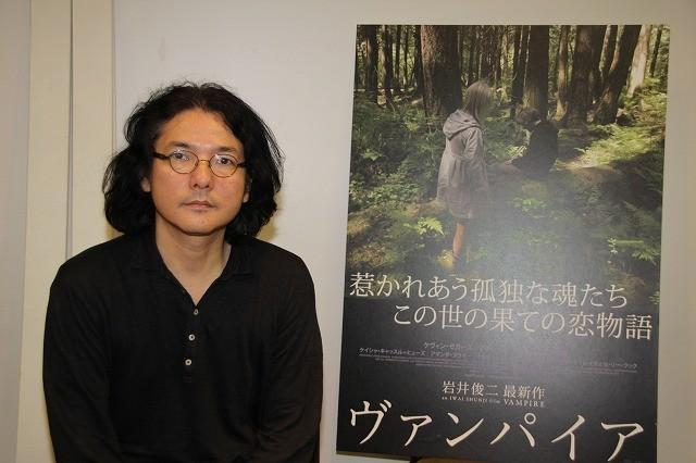 岩井俊二監督、約8年ぶりの長編作「ヴァンパイア」を語る