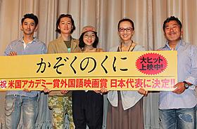 笑顔を浮かべるヤン・ヨンヒ監督、安藤サクラ、井浦新ら「かぞくのくに」