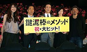 胸キュン体験を発表した堺雅人、香川照之、広末涼子ら「鍵泥棒のメソッド」