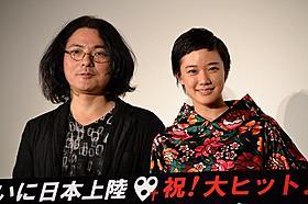 舞台挨拶に立った岩井俊二監督と蒼井優「ヴァンパイア」
