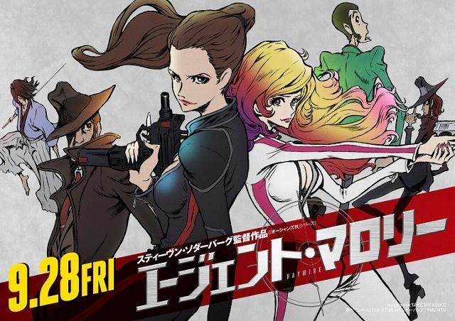 「エージェント・マロリー」史上最強の女スパイと峰不二子の豪華コラボイラスト公開!