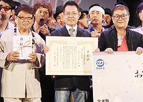 コメディ栄誉賞を受賞したザ・ドリフターズの3人「ズンドコズンドコ全員集合!!」