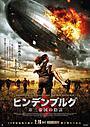 空のタイタニック、巨大飛行船ヒンデンブルグ爆発事故を描いた映画が公開
