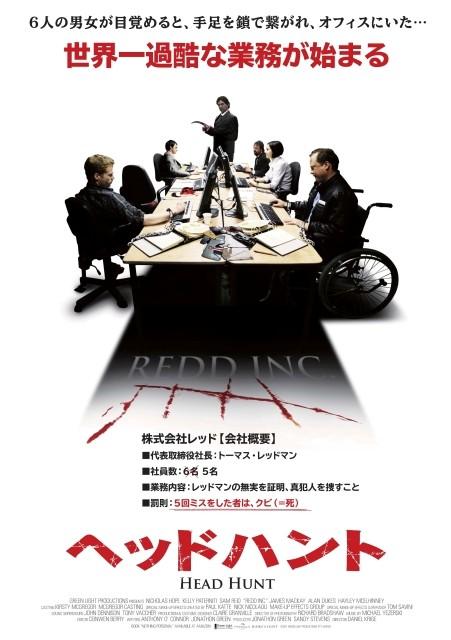 業務遂行か死か…新作スリラー、シアターN渋谷のクロージング作品に