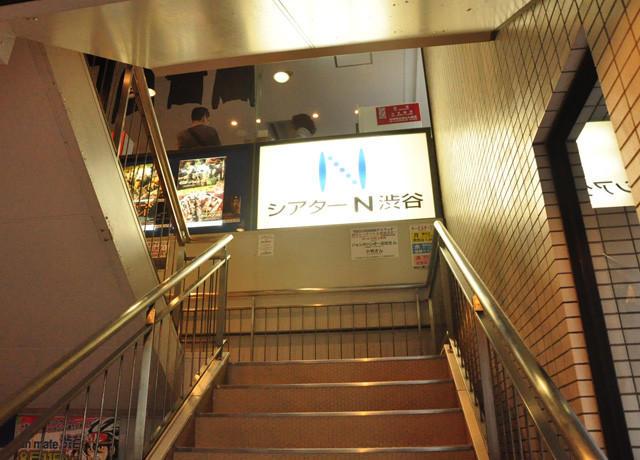 シアターN渋谷が閉館 エッジの効いた作品を多く編成