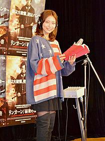 公開アフレコを行った相武紗季「リンカーン 秘密の書」