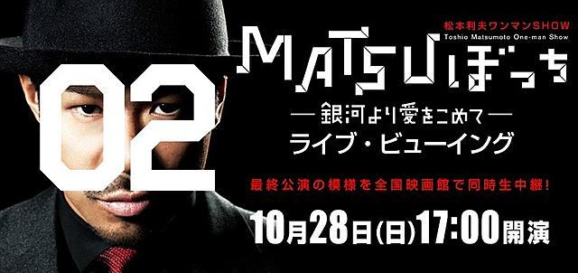 「EXILE」MATSUの一人舞台「MATSUぼっち 02」映画館で生中継!