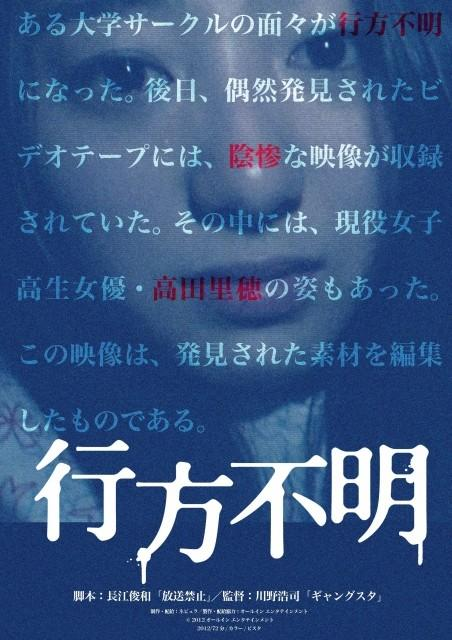 「仮面ライダーオーズ」の高田里穂、「放送禁止」作家の脚本作で映画初主演