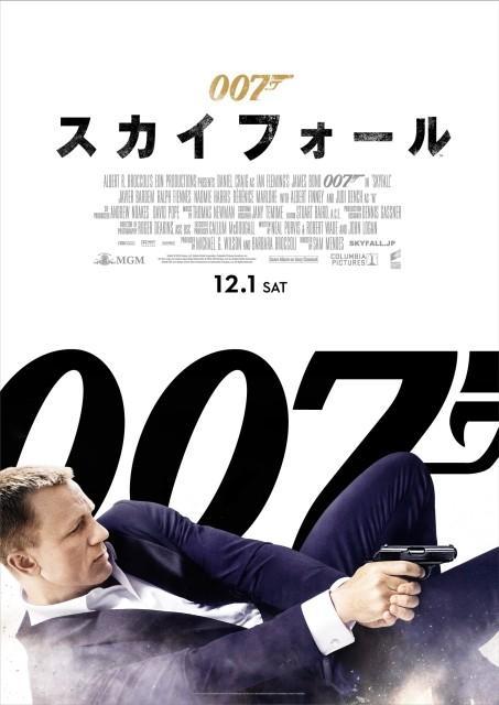 「007 スカイフォール」日本版ポスター