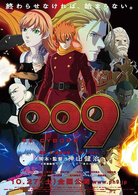 「009 RE:CYBORG」最新予告編でキャラクターボイスも初披露