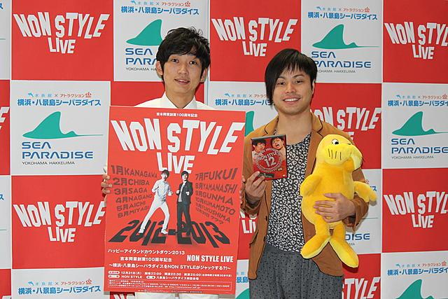 NON STYLE、1万人動員の年越しライブ開催 石田は新妻の似顔絵披露