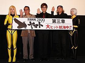 舞台挨拶に立った秋元羊介、山寺宏一、出渕裕監督「宇宙戦艦ヤマト 復活篇」