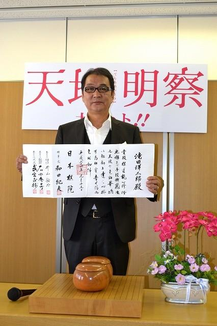 滝田洋二郎監督、囲碁三段の免状授与も「腕のことは聞かないで」