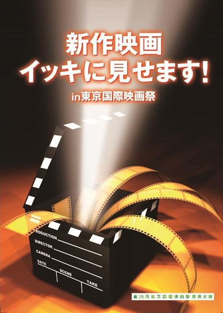 """新作映画予告編64本を""""イッキ""""上映!日本初公開映像も"""