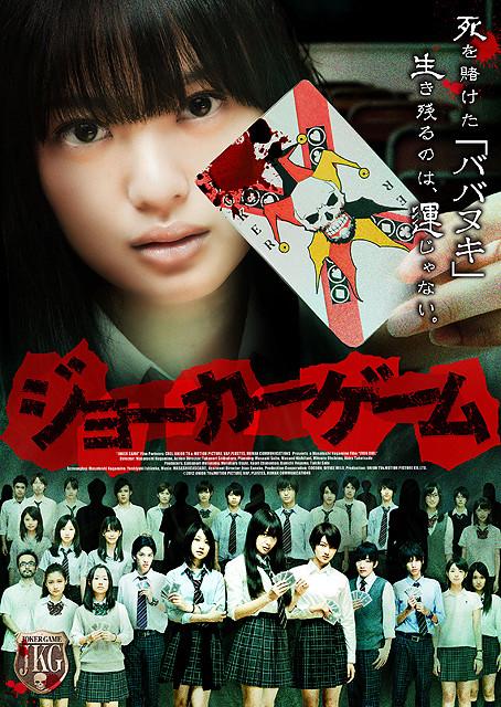 AKB48・北原里英が映画初主演 「ジョーカーゲーム」12月公開