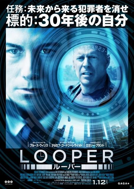 「LOOPER」予告でB・ウィリス&J・G=レビットが命がけの激突