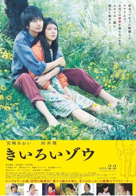 """「きいろいゾウ」ポスターで向井理が""""妻""""宮崎あおいを背後からハグ"""