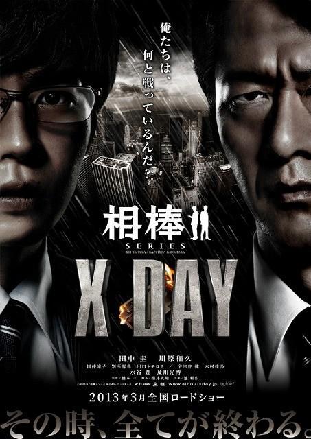 「相棒シリーズ X DAY」特報&ポスター解禁!