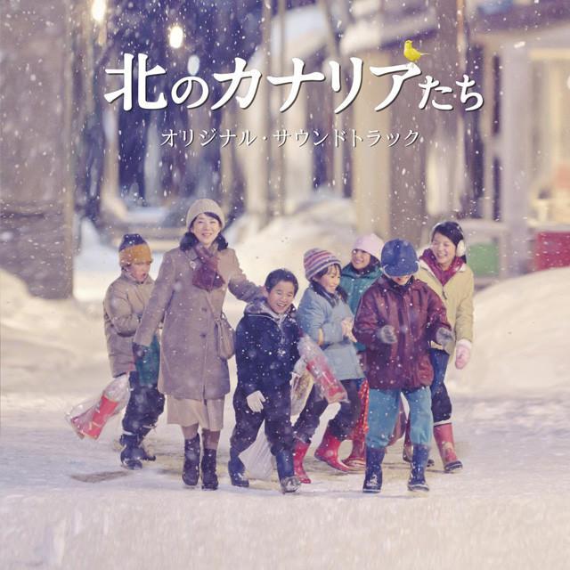 吉永小百合主演「北のカナリアたち」サントラに劇中合唱曲ほか41曲