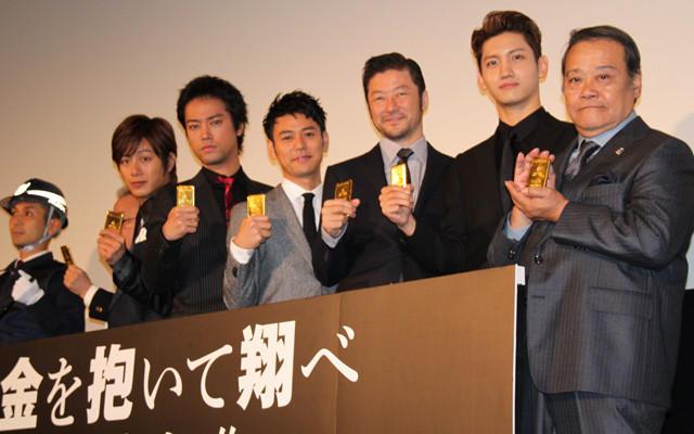 妻夫木聡、井筒監督ら460万円の金塊にボルテージ最高潮