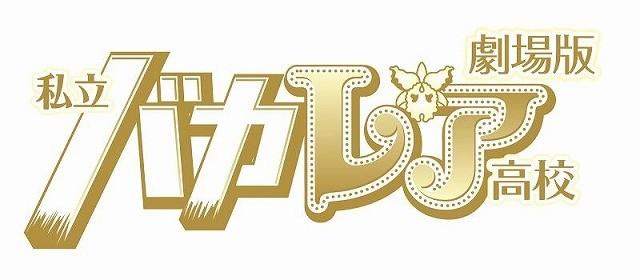 ジャニーズJr.×AKB48「劇場版 私立バカレア高校」興収2億円突破!