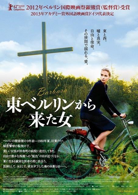 ベルリン映画祭銀熊賞受賞作「東ベルリンから来た女」予告編公開