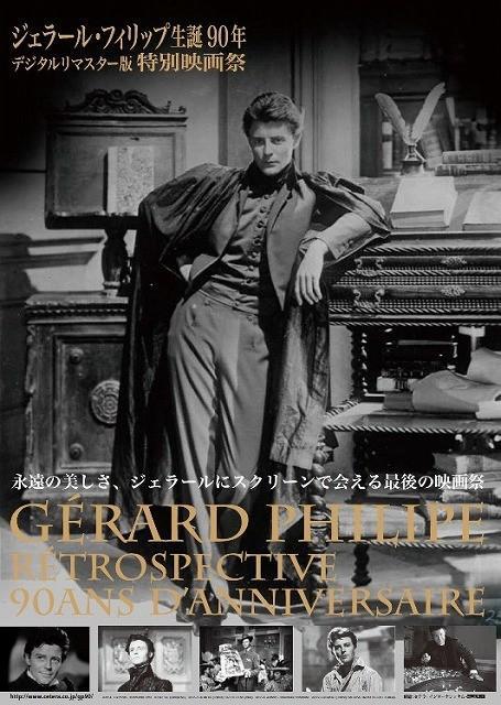 仏映画の貴公子がスクリーンでよみがえる! ジェラール・フィリップ生誕90年映画祭開催