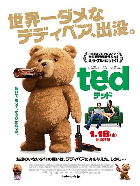 おっさんテディベア出没中! 「テッド」ポスター&予告編公開