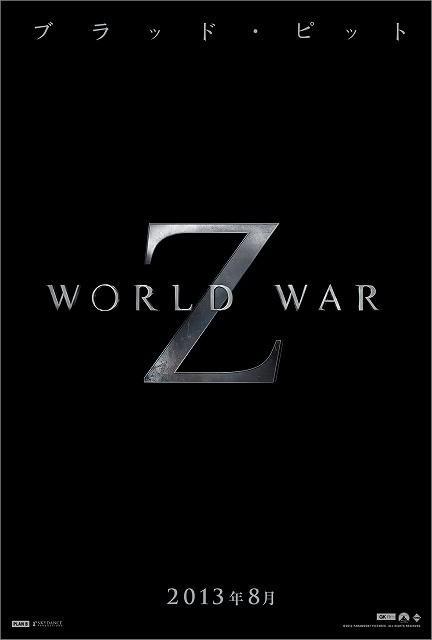 ブラピが世界の危機に立ち向かう「ワールド・ウォー Z」予告編公開