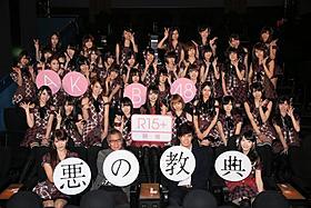 「悪の教典」を鑑賞したAKB48のメンバーと伊藤英明、三池崇史監督「悪の教典」