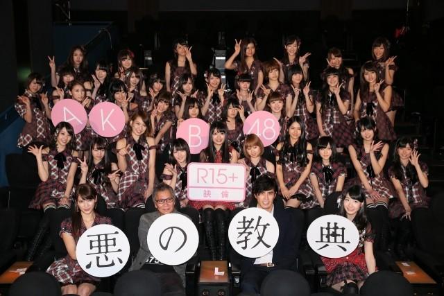 「悪の教典」上映会でAKB絶叫!大島優子は涙の退場「この映画が嫌い」