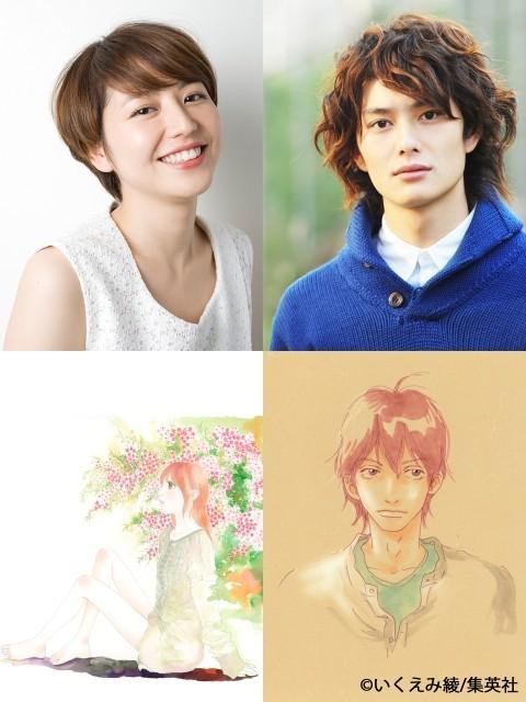 長澤まさみと岡田将生が初共演 いくえみ綾の純愛作「潔く柔く」を映画化