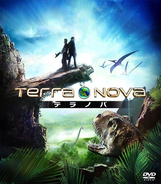 「TERRA NOVA テラノバ」DVDジャケット