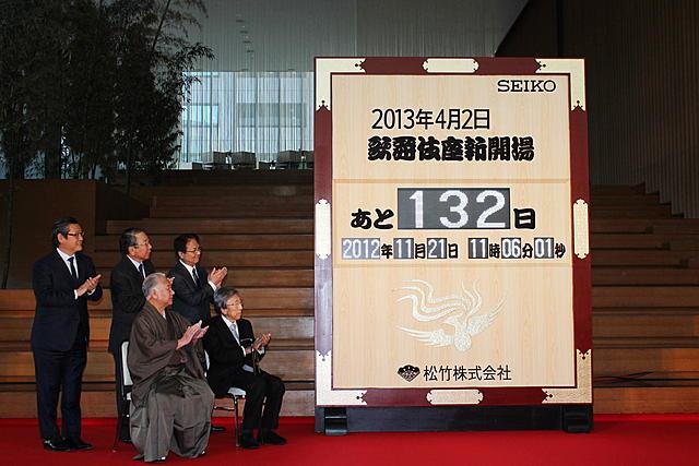 歌舞伎座開場まであと132日