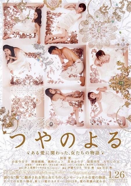 清川あさみ制作、刺しゅうが彩る「つやのよる」アートポスター完成